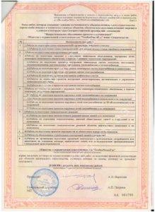 Допуск к СРО-1ТамбовТеплоГаз